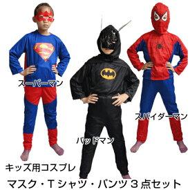 ハロウィン衣装 子供用 3点セット 送料無料 (※一部地域除く)【KH】