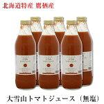 北海道特産大雪山トマトジュース1000ml×6本白ラベル・食塩無添加【SC】