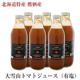 毎年大人気 北海道特産 大雪山トマトジュース【有塩】 1000ml×6本 黒ラベル 送料無料(※一部地域除く)