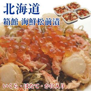 北海道 箱館 贅沢海鮮松前漬 600g(150g×4)
