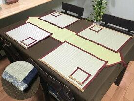 畳み小物 畳ランチョンマット テーブルランナーセット