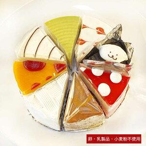 アレルギー対応 8種類のケーキセット5号サイズ ケーキ詰め合わせセット バースデーケーキ 誕生日ケーキ 乳・卵・小麦を使用していないスイーツ きらら