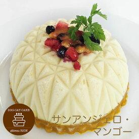 サンアンジェロ マンゴー味 犬用ケーキ わんちゃん用ケーキ バースデーケーキ