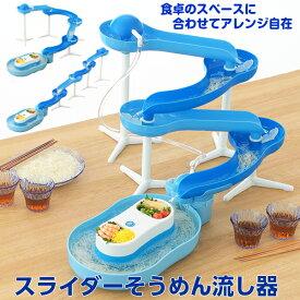 アレンジ自在 流しそうめん器 流麺 スライダー そうめん流し器 ブルー 電池式 送料無料(※一部地域除く)