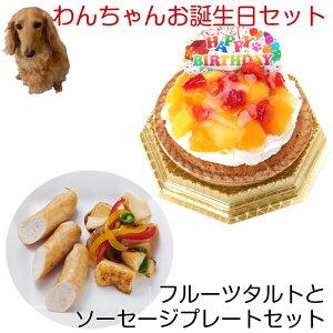 わんちゃんお誕生日ディナーセット フルーツタルトとソーセージプレートセット 送料無料
