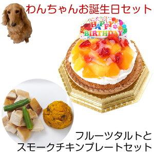わんちゃんお誕生日ディナーセット フルーツタルトとスモークチキンプレートセット 送料無料