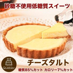 低糖質スイーツ チーズタルト 糖質制限 砂糖不使用 糖質85%カット!カロリー7%カット 低糖質ケーキ 幸蝶