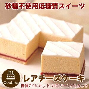 砂糖不使用 糖質72%カット 低糖質スイーツ レアチーズケーキ 6.5号 18×17cm