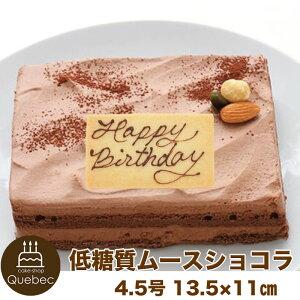 低糖質スイーツ 糖質オフ ケーキ 低糖質ムースショコラ 4.5号13.5×11cm(約1〜6名様)ムース 低糖質ギフト
