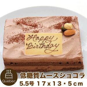 低糖質スイーツ 糖質オフ ケーキ 低糖質ムースショコラ 5.5号(17×13.5)ムース 低糖質ギフト