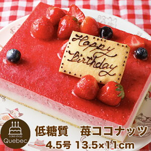 低糖質スイーツ 糖質オフ ケーキ 低糖質苺ココナッツ 4.5号13.5×11cm(約1〜6名様)ムース 低糖質ギフト