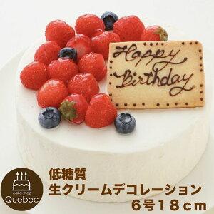低糖質スイーツ 低糖質いちご生クリームデコレーション ショートケーキ 6号18cm