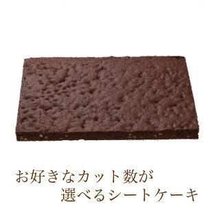 カット数が選べる シートケーキ ブラウニー 冷凍シートケーキ ケーキバイキング フリーカットケーキ スイーツバイキング