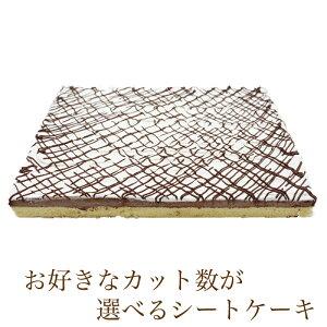 カット数が選べる シートケーキ チョコムース 冷凍シートケーキ ケーキバイキング フリーカットケーキ スイーツバイキング