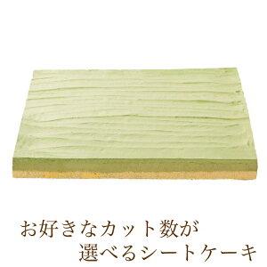 カット数が選べる シートケーキ 西尾抹茶のムース 冷凍シートケーキ ケーキバイキング フリーカットケーキ スイーツバイキング