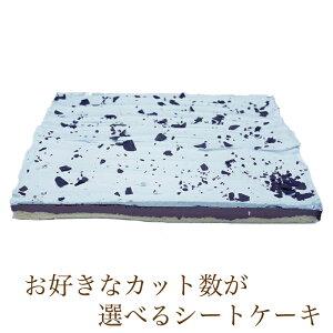カット数が選べる シートケーキ チョコミント 冷凍シートケーキ ケーキバイキング フリーカットケーキ スイーツバイキング