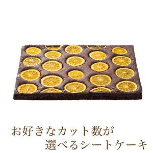 カット数が選べる シートケーキ ショコラオランジュ 冷凍シートケーキ ケーキバイキング フリーカットケーキ スイーツバイキング