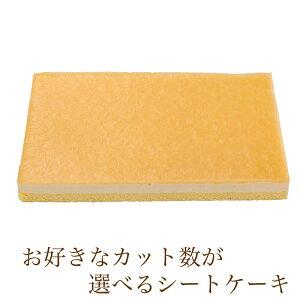 カット数が選べる シートケーキ オレンジムース 冷凍シートケーキ ケーキバイキング フリーカットケーキ スイーツバイキング
