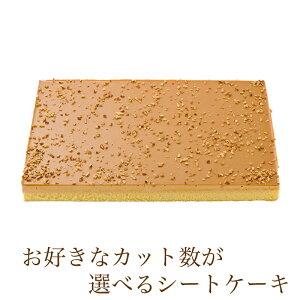 カット数が選べる シートケーキ 塩キャラメルアーモンド 冷凍シートケーキ ケーキバイキング フリーカットケーキ スイーツバイキング