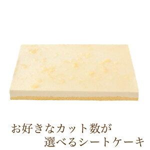 カット数が選べる シートケーキ 洋梨のムース 冷凍シートケーキ ケーキバイキング フリーカットケーキ スイーツバイキング