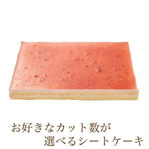 カット数が選べる シートケーキ とちおとめのムース 冷凍シートケーキ ケーキバイキング フリーカットケーキ スイーツバイキング