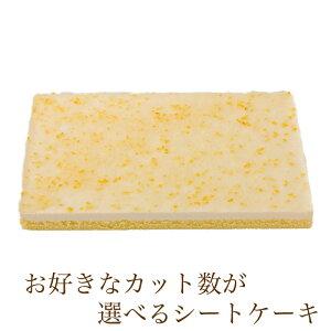 カット数が選べる シートケーキ 柚子のムース 冷凍シートケーキ ケーキバイキング フリーカットケーキ スイーツバイキング