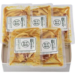 平田牧場 日本の米育ち三元豚 肩ロース味噌漬け F JHM-S05 送料無料