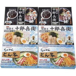 繁盛店 冷やし麺セット 冷やし中華と濃厚魚介つけめんの詰め合わせ K0037-R05