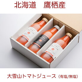 毎年大人気 北海道特産 大雪山トマトジュース 500ml×3本 無塩・有塩 混載可能