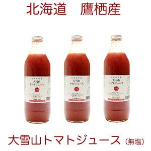 毎年大人気 北海道特産 大雪山トマトジュース 1000ml×3本 無塩