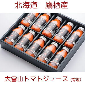 毎年大人気 北海道特産 大雪山トマトジュース 180ml×10本 有塩 化粧箱入り