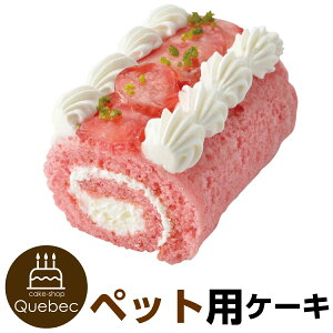 ペットケーキ ミニロールケーキ 苺 ペット用ケーキ 誕生日ケーキ ワンちゃん用 犬用 ジャペル