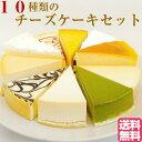 10種類の味が楽しめる!誕生日ケーキ バースデーケーキ 10種のチーズケーキセット 7号 21.0cm カット済み 送料無料(※一部地域除く)