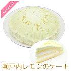 (リニューアル)誕生日ケーキバースデーケーキ瀬戸内レモンのケーキ7号21.0cm約630g選べるホールorカット送料無料(※一部地域除く)【ZK】