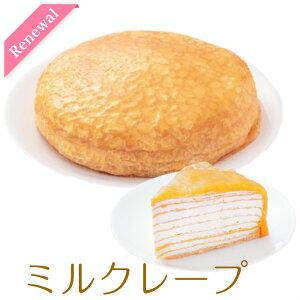 ミルクレープケーキ 7号 21.0cm 約840g ホールタイプ 送料無料 (※一部地域除く) 誕生日ケーキ バースデーケーキ 【ZK】