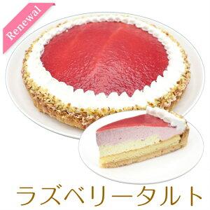 誕生日ケーキ バースデーケーキ ラズベリータルトケーキ 7号 21.0cm 約730g 選べるカットサービス 送料無料(※一部地域除く) (工場直送)