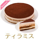 誕生日ケーキ バースデーケーキ ティラミス ケーキ 7号 21.0cm 約750g 選べるカットサービス 送料無料(※一部地域除く) (工場直送)