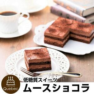 砂糖不使用!糖質67%カット! 低糖質ムースショコラ 6.5号 18×17cm 幸蝶
