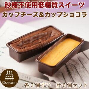 (父の日の贈り物) 砂糖不使用!糖質カット! 低糖質&低カロリーなのにほど良い甘さ♪ 低糖質豆乳カップチーズ&ショコラ 各3個 計6個セット 幸蝶