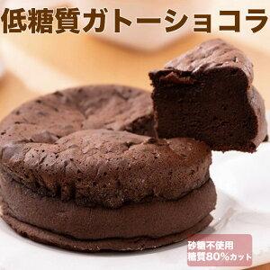 砂糖不使用!糖質80%カット! 低糖質スイーツ ガトーショコラ 4号 直径12.0cm 低糖質ケーキ 幸蝶
