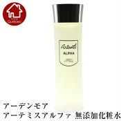 アーデンモアアーテミスアルファ化粧水120ml(お値引サービス中)