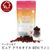 (軽減税率対象)アーデンモア健康サプリピュアクリルオイルRIN(リン)120粒【亜麻仁油アマニ油オメガ3】