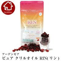 アーデンモア健康サプリピュアクリルオイルRIN(リン)120粒【亜麻仁油アマニ油オメガ3】