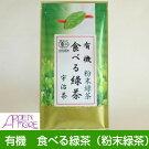 有機食べる緑茶(粉末緑茶)50g