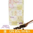 アーデンモア健康食品おん(55粒)温オンON(お値引サービス中)