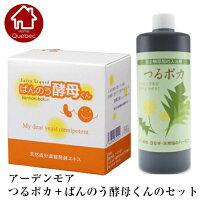 アーデンモアつるポカ(入浴剤)+ばんのう酵母くん1箱セット