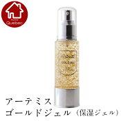 アーデンモア24金入り美容ジェルアーテミス基礎化粧品シリーズアーテミスゴールドジェル保湿ジェル50g使いやすいエアレスボトルタイプ