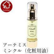 アーデンモアアーテミスミンクル(化粧用油)33mlエアレスポンプタイプ定型外配送