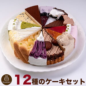 リニューアル12種類の味が楽しめる!12種のケーキセット7号21.0cmカット済み送料無料(※一部地域除く)誕生日ケーキバースデーケーキ【ZK】