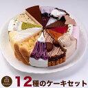 リニューアル 12種類の味が楽しめる! 12種のケーキセット 7号 21.0cm カット済み 送料無料(※一部地域除く) 誕生日ケ…